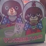 福岡に帰省&せどりコンサル&大量仕入れで寝不足だけど楽しいよっと。