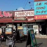 郊外・地方せどり仕入れ場所と買った商品!!(宮城・仙台編1)